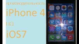 Как заставить iOS7 не тормозить на iPhone4(, 2013-10-12T11:48:30.000Z)