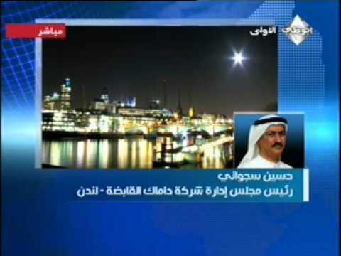 Hussain Sajwani From Damac On Abu Dhabi Tv 0908 Mpg Youtube