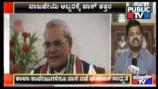 Chakravarthy Soolibele Expresses Condolences Over Vajpayee's Death