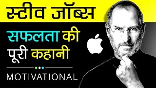 Gambar cover Steve Jobs Biography In Hindi | Apple Success Story | Inspirational And Motivational Videos