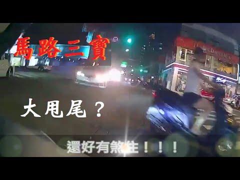 馬路三寶 -千鈞一髮 大甩尾?