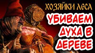 Witcher 3 - убиваем духа в дереве