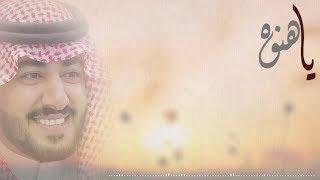 ياهنوه || كلمات : عبدالعزيز بن بليهد || أداء : عبدالعزيز العليوي