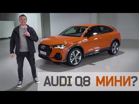 Маленький АУДИ Ку8 - ЕСТЬ! Обзор Audi Q3 Sportback
