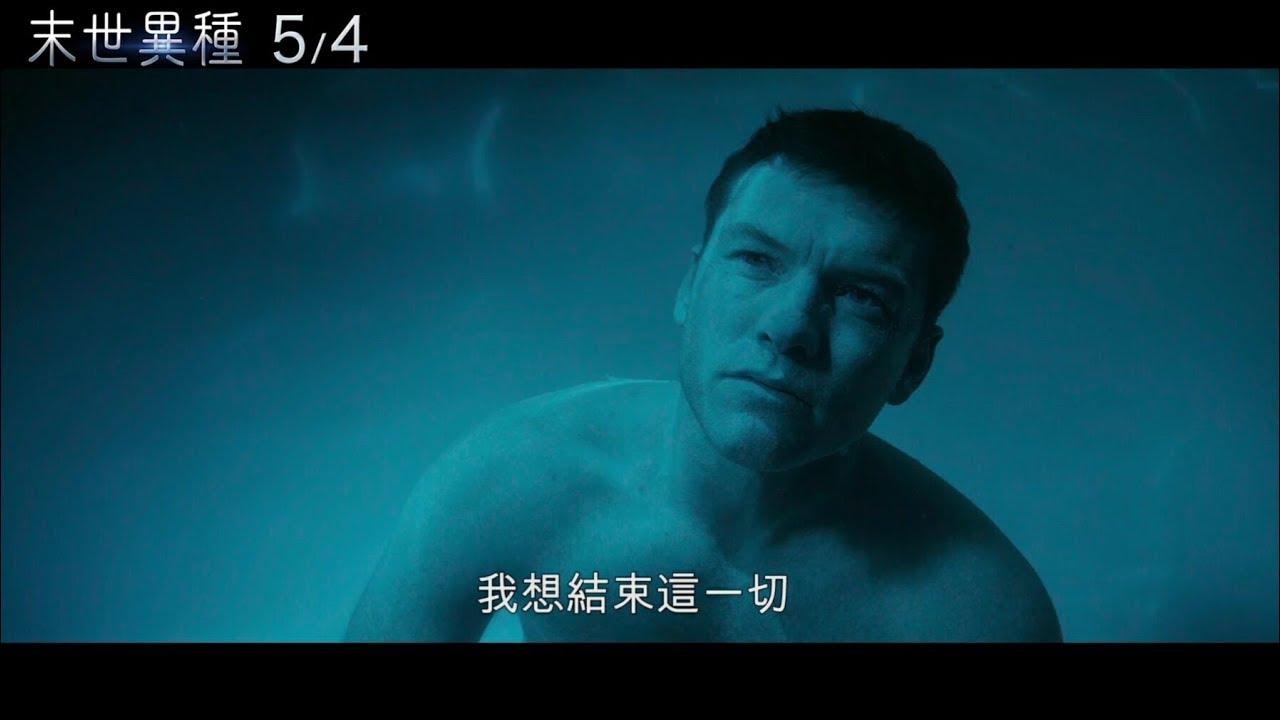 末世異種 | HD中文電影預告 (The Titan) - YouTube