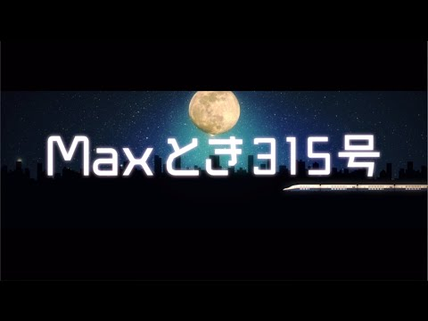 チームNIII 2nd「パジャマドライブ」での「Maxとき315号」新映像演出公開 / NGT48[公式]