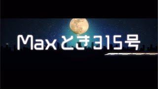 Maxとき315号
