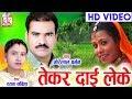 गोरेलाल बर्मन Cg Song-Tekar Dai Leke-Gorelal Barman-Ratan Sabiha-Chhatttisgarhi Video HD Geet2018