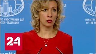 Брифинг официального представителя МИД РФ Марии Захаровой от 09.11.2017. Полное видео