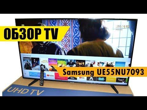"Телевизор Samsung UE55NU7093 видео обзор Интернет магазина ""Евро Склад"""