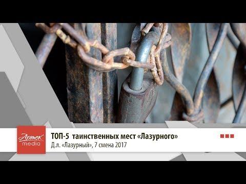 ТОП-5 таинственных мест «Лазурного»