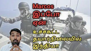 உச்சகட்ட தயார் நிலையில் இந்தியா | MARCOS இப்போ ஏன் நிறுத்துநாங்க