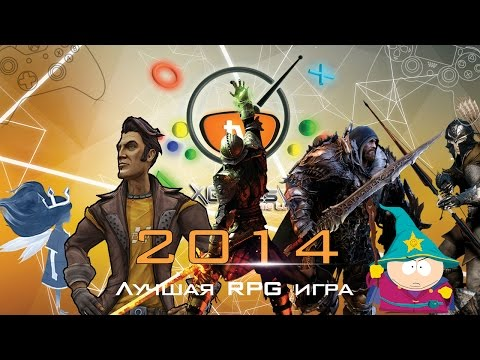 Лучшая RPG игра 2014 (Best RPG Game Of 2014)