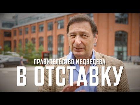 Борис Кагарлицкий: Правительство Медведева - в отставку!