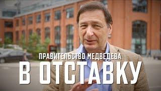 Борис Кагарлицкий: Правительство Медведева - в отс...