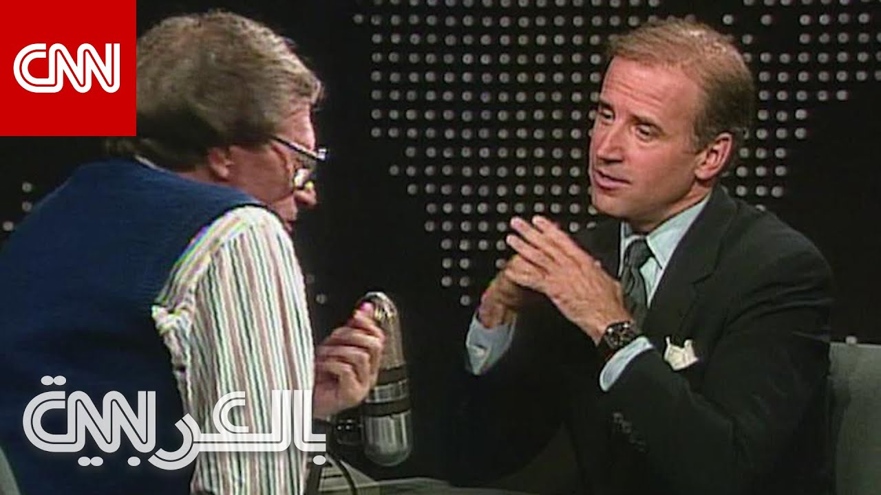 جو بايدن يتحدث عن طموحاته الرئاسية مع لاري كينغ عام 1987  - نشر قبل 2 ساعة