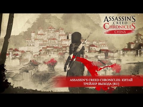 Музыка из трейлера assassins creed chronicles