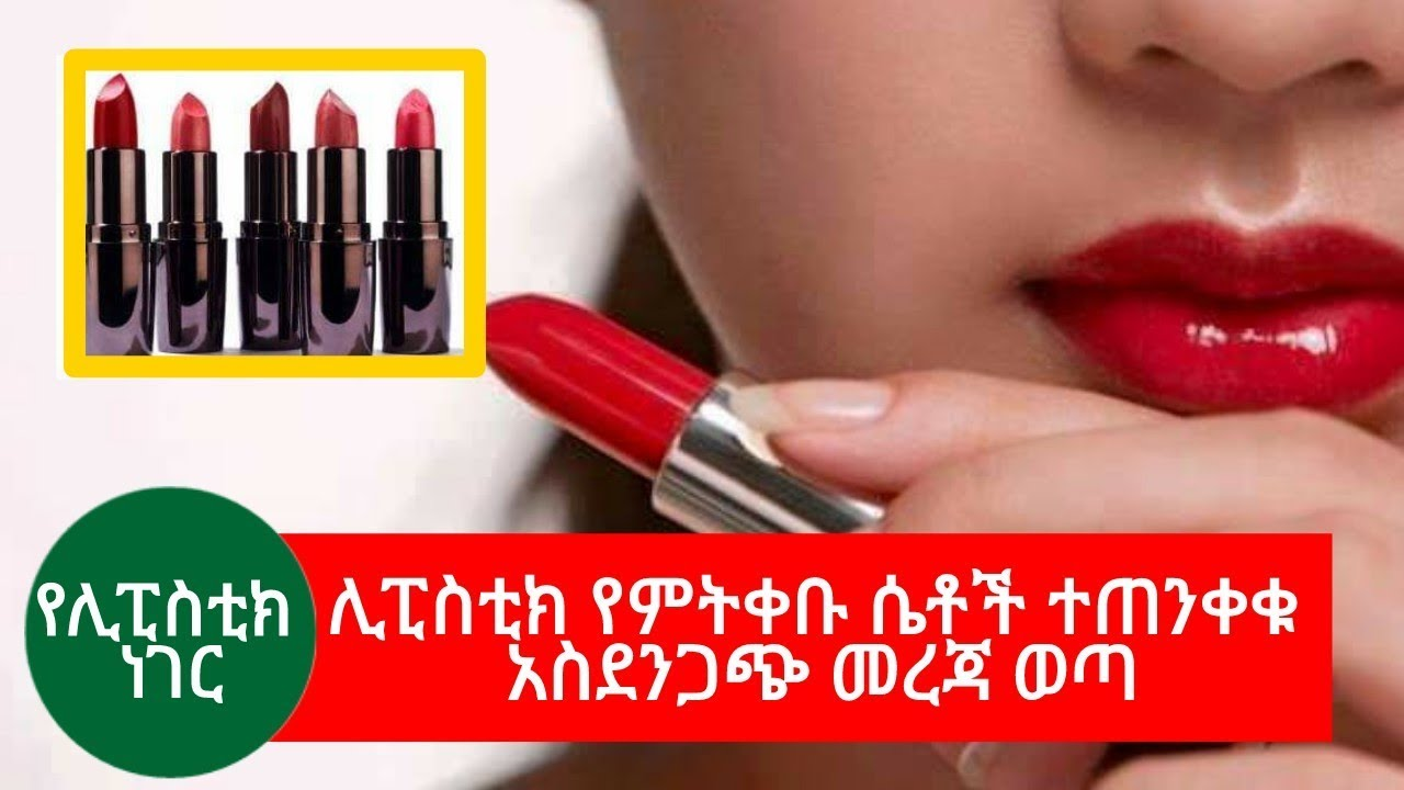 Facts about the Lipstick