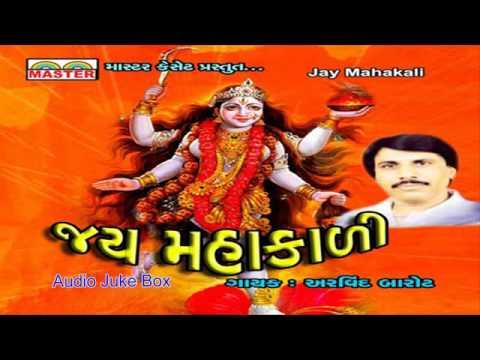 Jay Mahakali By Arvind Barot    Mahakali Maa Gujarati Bhajan    Gujarati  devotional songs   Juke Box