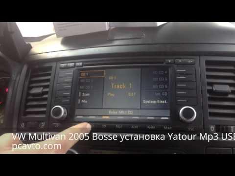 VW Multivan 2005 Bosse установка Yatour Mp3 USB
