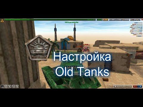 видео: Настройка old tanks