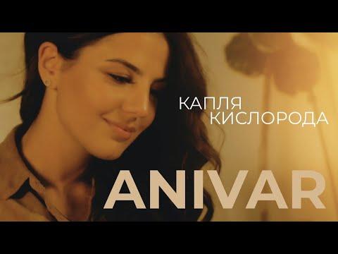 Смотреть клип Anivar - Капля Кислорода