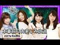 【生放送】エレ☆ガンスの雑談2017.09.29【金8!ゲー夢Night】