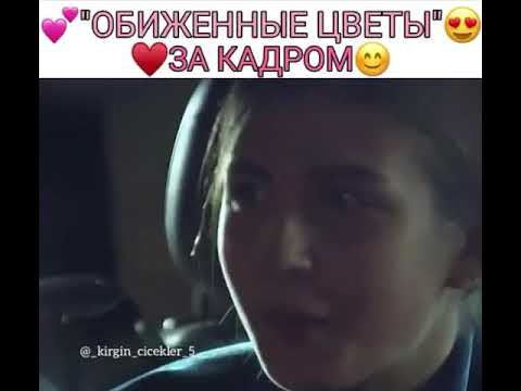 """""""Обиженные цветы"""" за кадром"""