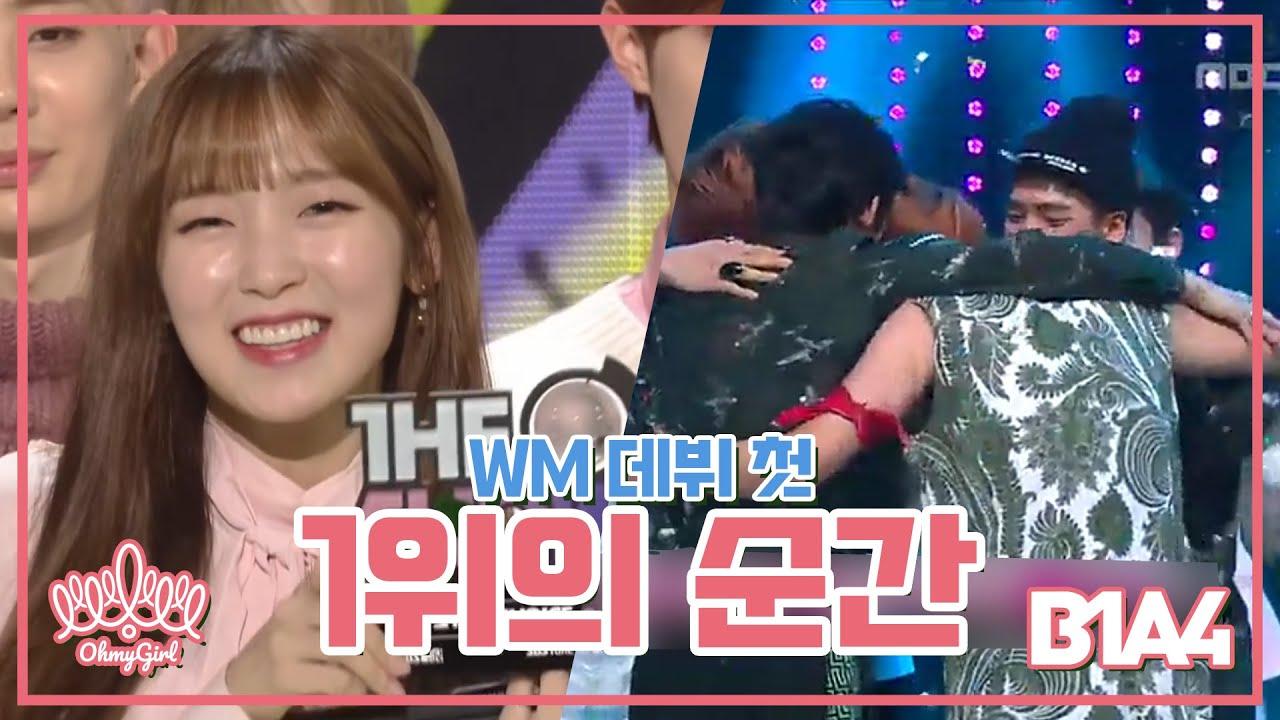 [WM] B1A4, 오마이걸의 데뷔 후 첫 1위의 순간!!_바나,미라클 감동의 순간
