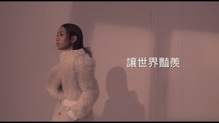 吳雨霏 Kary Ng - 《豔羨》(Lyric Video)