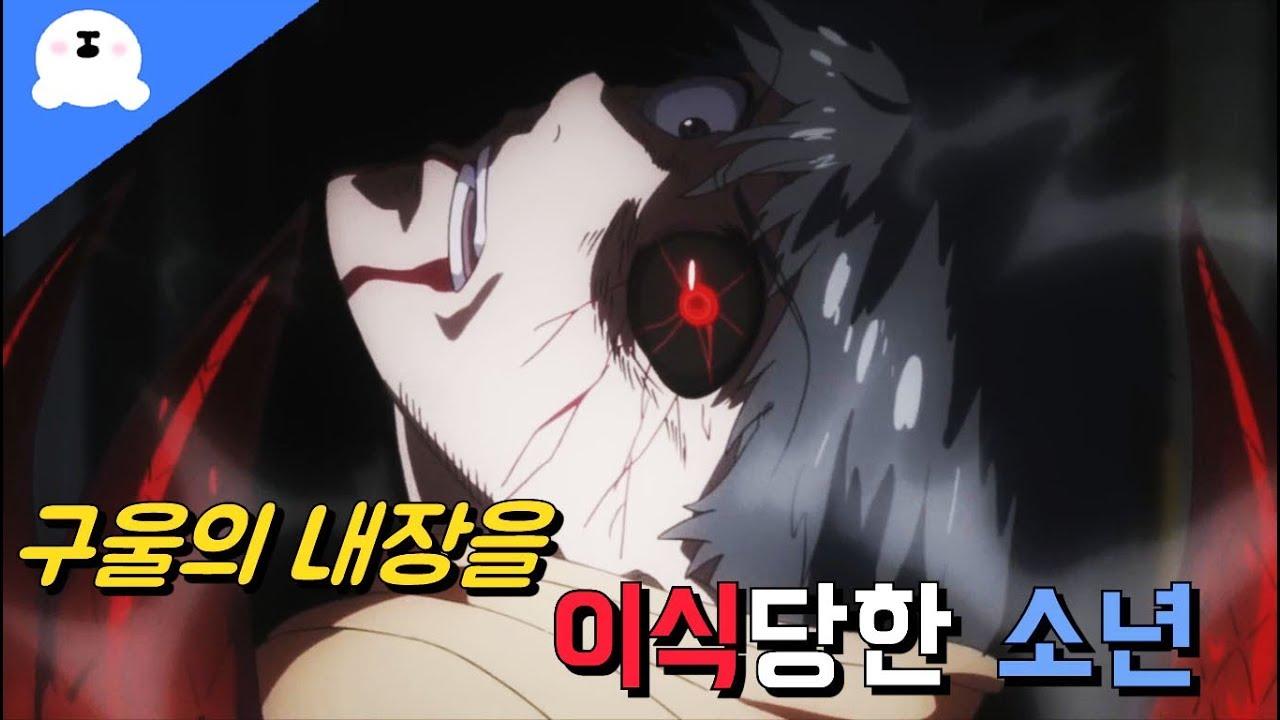 [애니추천] 의사가 실수로 구울의 내장을 이식한 소년