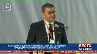 ВМРО-ДПМНЕ одржува конвенција на која го избира кандидатот за претседател на државата