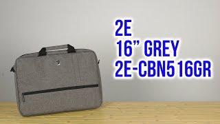 Розпакування 2E 16 Grey 2E-CBN516GR