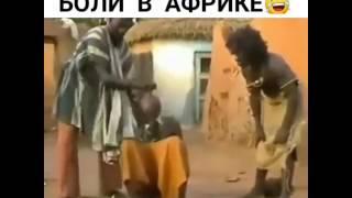 Жесть!!! Лечение головной боли в Африке