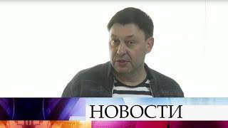 Журналиста Кирилла Вышинского этапируют из Херсона в Киев.