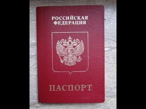 Я потерял паспорт. Что делать???
