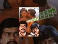 Kannada Movies Full CBI Shankar Kannada Movies Full Kannada Movies Shnakarnag mp3