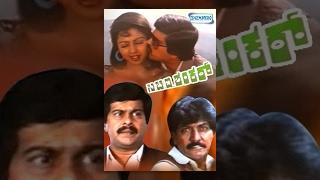 أفلام الكانادا كامل | الكانادا أفلام كاملة CBI شانكار | الكانادا أفلام | Shankarnag