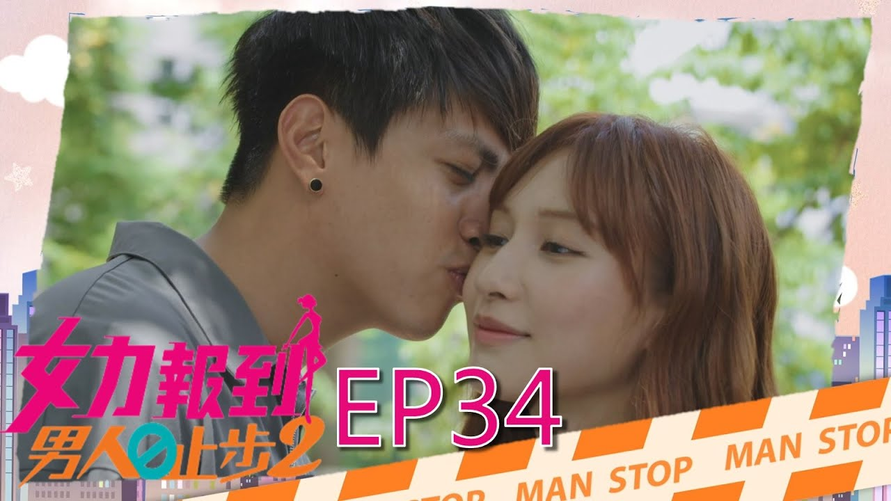 Download 女力報到第11季 男人止步2第34集│ Girl's Power S11 EP34