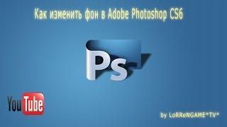 Как поменять фон в Photoshop CS6