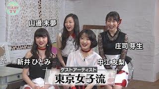 TiARYガールズと東京女子流がガチンコ対決! 意外な素顔も見れちゃいま...
