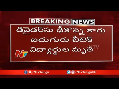 Five Students Lost Life After Car Rams into Divider in Guntur | NTV