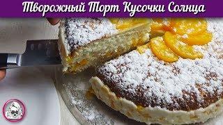 Творожный Торт с Персиками - Кусочки Солнца | уютнаяхозяйка 12+
