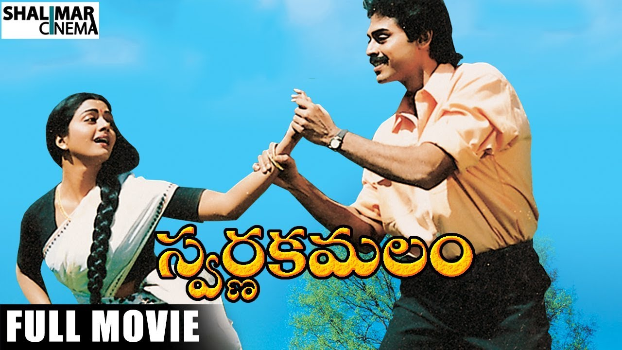 Swarnakamalam Telugu HD Movie Watch Online | Venkatesh, Bhanupriya
