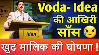 Gambar cover Voda Idea BREAKING NEWS !!! Telecom Sector मे मचा हड़कंप - Mr Birla Press Realease