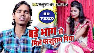 Parshuram Thana का नया भोजपुरी लोकगीत 2018 - Bade Bhag Se Mile Parshuram Piya - Bhojpuri New Song