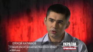 Людоед из Новой Каховки - Украина криминальная. Выпуск 1
