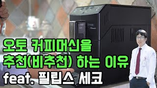 4K 오토 커피머신을 추천(비추천)하는 이유 feat.…