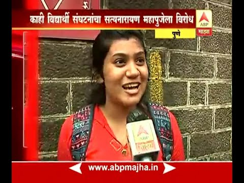 Pune : Reaction of Fergusson college students who opposed to worshipping god in college pr