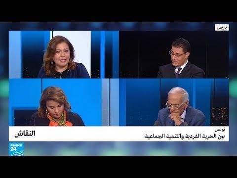 تونس: بين الحرية الفردية والتنمية الجماعية  - نشر قبل 42 دقيقة